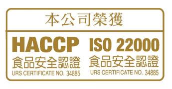 ISO22000 & HACCP認證