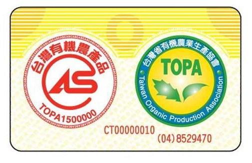 台灣有機農產品與台灣省有機農業生產協會