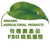 FSII 暐凱國際有機農產品驗證