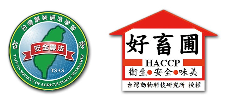 HACCP 好畜圃以及安全農法雙重認證