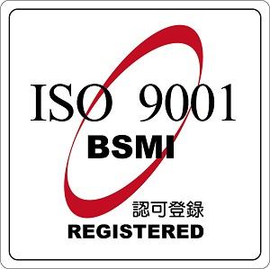 經濟部標準檢驗局iso9001 bsmi
