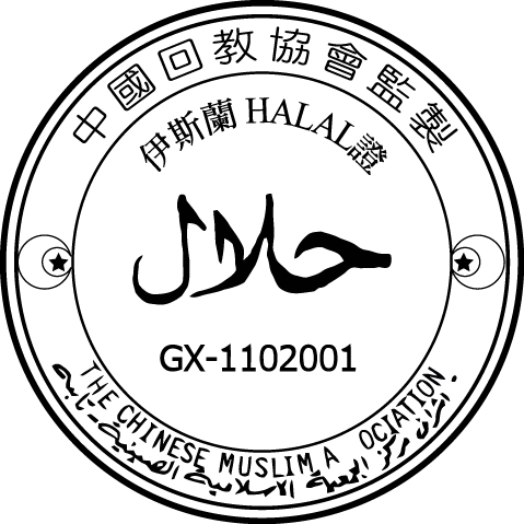 伊斯蘭HALAL認證