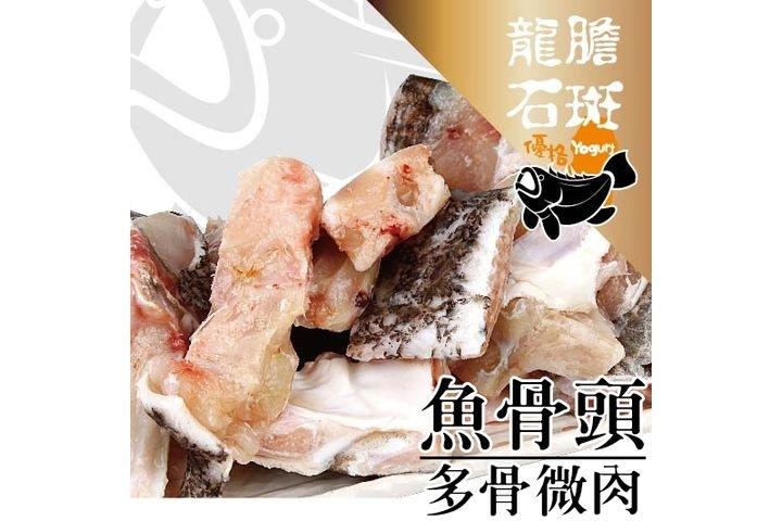 優格龍膽石斑-魚骨