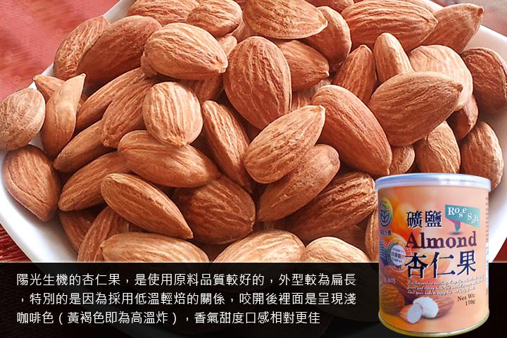 陽光生機的杏仁果,是使用原料品質較好的,外型較為扁長,特別的是因為採用低溫輕焙的關係,咬開後裡面是呈現淺咖啡色(黃褐色即為高溫炸),香氣甜度口感相對更佳