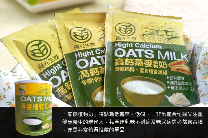 「燕麥植物奶」特點為低普林、低GI, 非常適合忙碌又注重健康養生的現代人,甚至連乳糖不耐症及糖尿病患者都適合喝,亦是非常值得推薦的單品