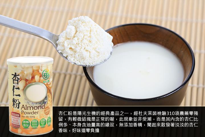 杏仁粉是陽光生機的經典產品之一,經杜夫萊茵檢驗310項農藥零殘留,有輕微結塊是正常的喔,此現象並非受潮,而是因為其內含的杏仁比例多、本身含油量高的緣故,無添加香精,聞起來散發著淡淡的杏仁香味,沒有負擔的好味道