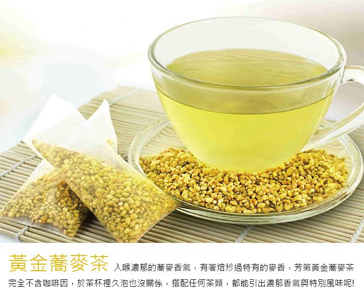 黃金蕎麥茶 入喉濃郁的蕎麥香氣,有著焙炒過特有的麥香,芳第黃金蕎麥茶完全不含咖啡因,於茶杯裡久泡也沒關係!搭配任何茶類,都能引出濃郁香氣與特別風味呢