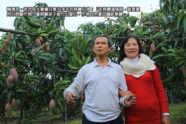 賴清民、徐沛筠夫妻倆分享30多年的務農心得:「走務農這條路,就是要用心照顧作物,像照顧孩子般付出愛心,作物自然會回饋給果農。」