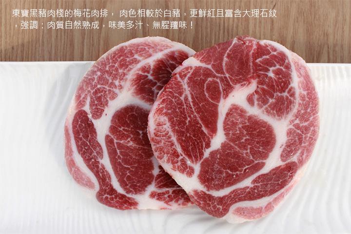 東寶黑豬肉棧的梅花肉排, 肉色相較於白豬,更鮮紅且富含大理石紋,強調:肉質自然熟成,味美多汁、無腥羶味!