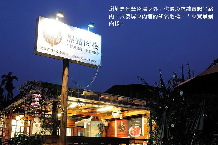 謝旭忠經營牧場之外, 也增設店鋪賣起黑豬肉,成為屏東內埔的知名地標-「東寶黑豬肉棧」