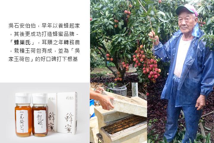 吳石安伯伯,早年以養蜂起家,其後更成功打造蜂蜜品牌-「蜂巢氏」,耳順之年轉務農,栽種玉荷包有成,並為「吳家玉荷包」的好口碑打下根基