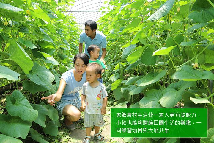 家鄉農村生活使一家人更有凝聚力,小孩也能夠體驗田園生活的樂趣,一同學習如何與大地共生