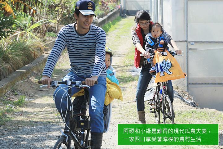阿碩和小綠是難得的現代瓜農夫妻,一家四口享受著淳樸的農村生活