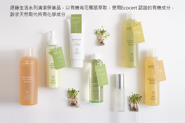 綠藤生活系列清潔保養品,以有機青花椰苗萃取,使用Ecocert 認證的有機成分,訴求天然取代所有化學成分