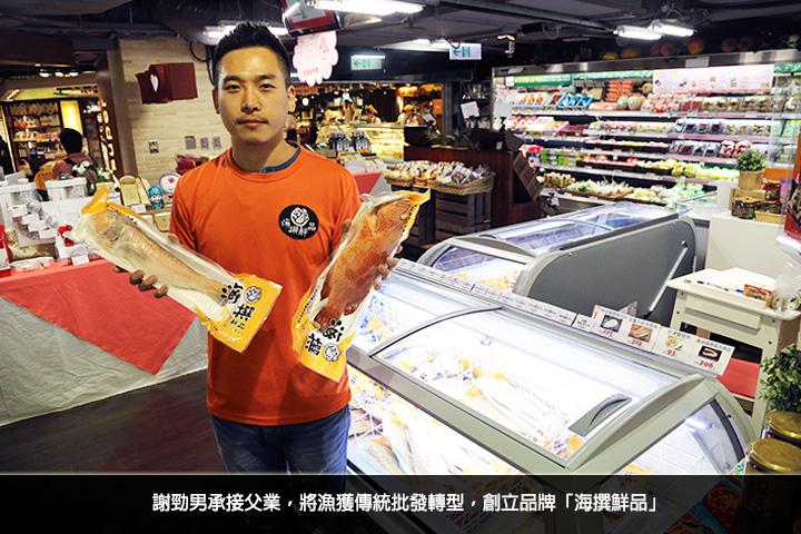 謝勁男承接父業,將漁獲傳統批發轉型,創立品牌「海撰鮮品」