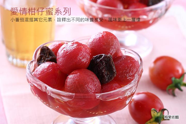 愛情柑仔蜜系列 小番茄混搭其它元素,詮釋出不同的味蕾感受,風味更上一層樓