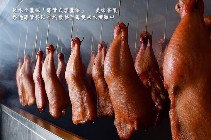 果木小薰採「導管式煙薰法」, 美味香氣經過導管得以平均散發至每隻果木燻雞中